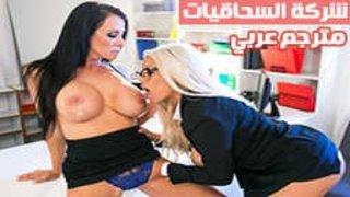 ريجان فوكس في شركة السحاقيات سكس سحاق مترجم عربي أنبوب الجنس العربي
